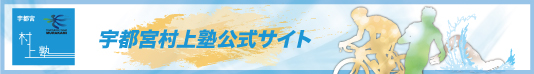 村上塾公式サイト